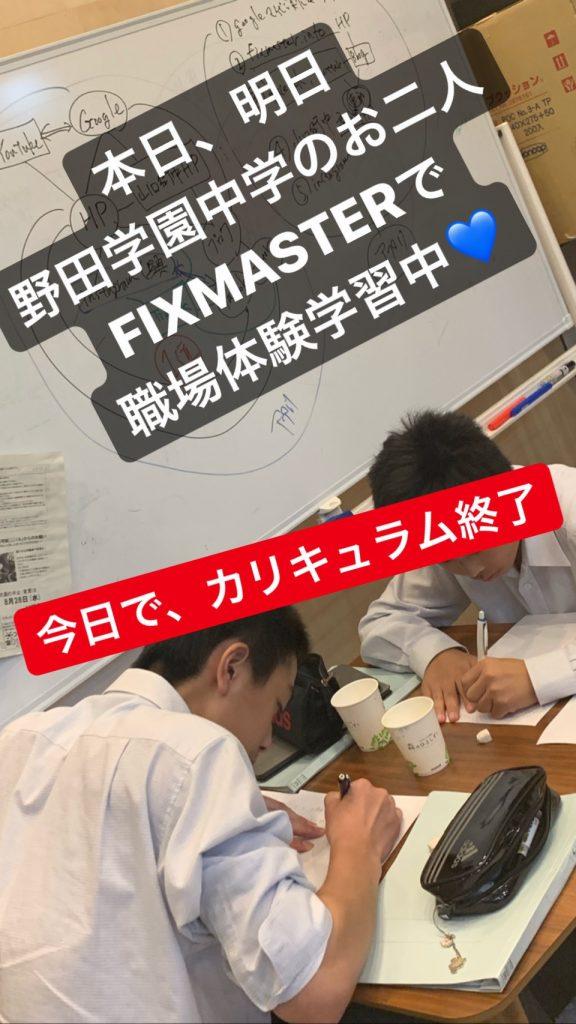 9月13日主な出来事 FIXMASTER
