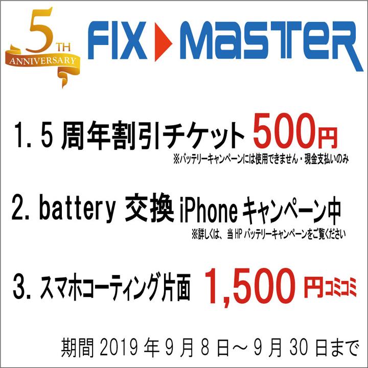 FIXMASTER 5周年 第2弾!! お得得! キャンペーンです