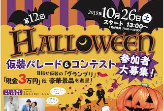 第12回ハロウィン仮装パレード&コンテスト