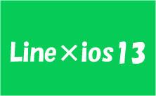 『LINEバージョンアップiOS13不具合報告』 更新