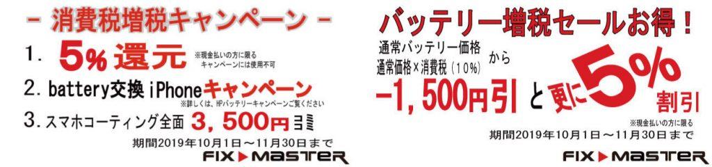 10月からも!FIXMASTERは、ファイティング!! 増税なんか 吹っ飛ばせ‐‐-