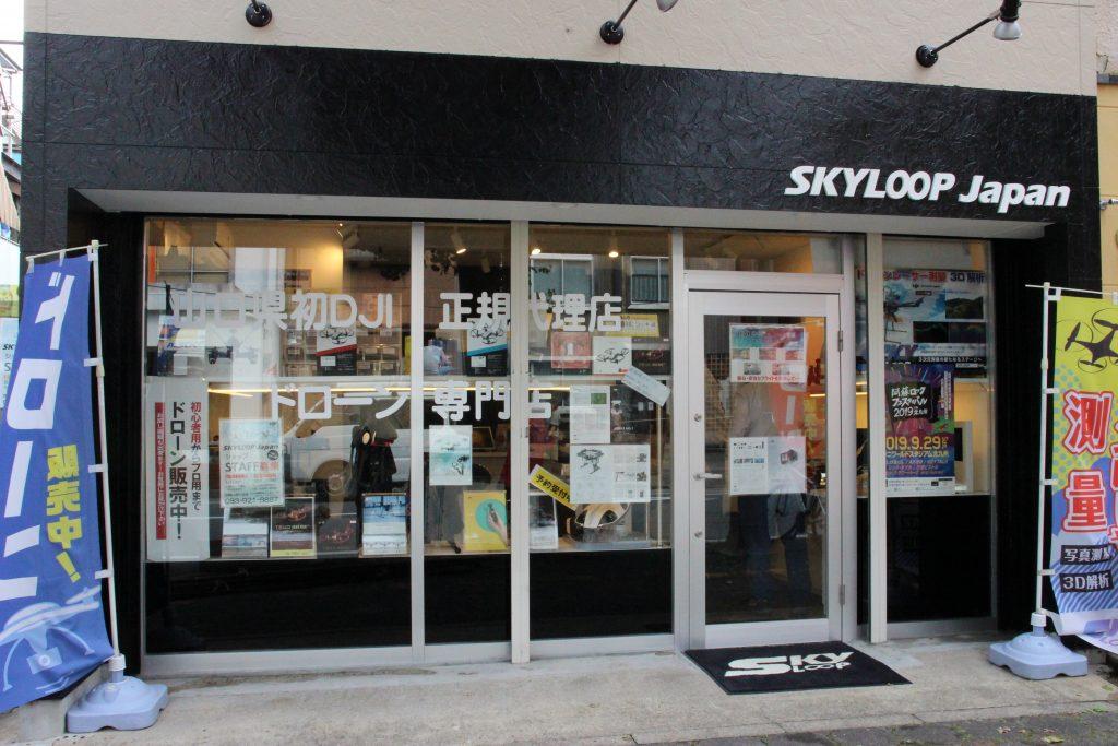 SKYLOOP Japan スカイループ ジャパン