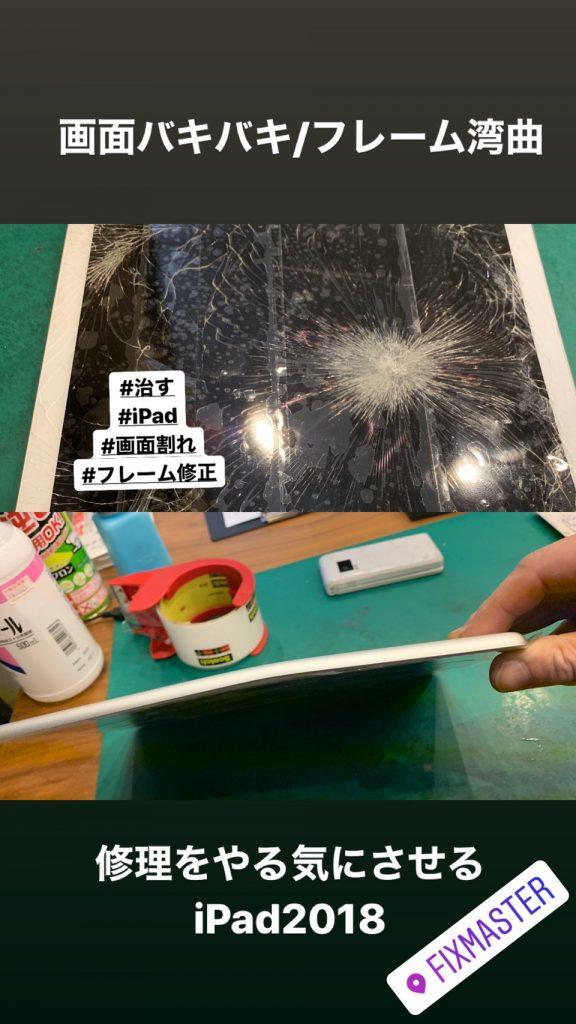 iPadパネル修理 気合入れて修理しました! FIXMASTER