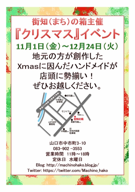 【開催】『クリスマス』イベント★11/1~12/24♪