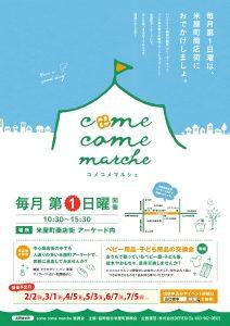 第26回 come come marche(コメコメマルシェ)