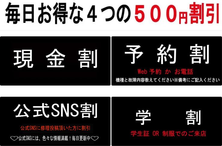 FIXMASTER業務案内 iPhone修理山口 FIXMASTER 【再掲載】
