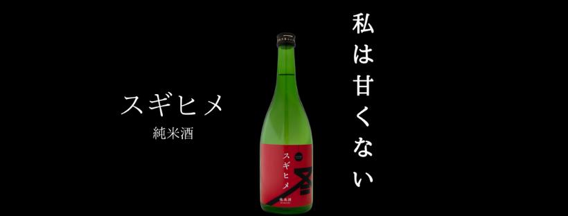 新発売 「スギヒメ 純米酒」