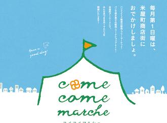 第27回コメコメマルシェ【6月7日(日)開催予定です!】