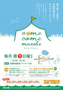 第27回 come come marche(コメコメマルシェ)