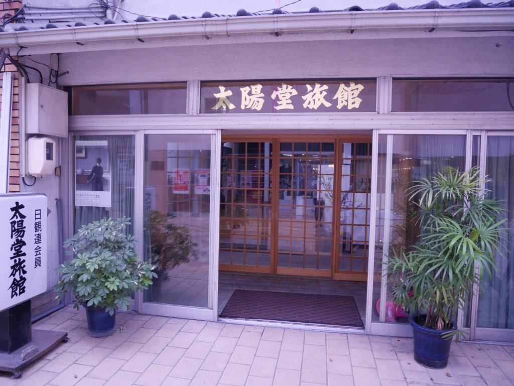 太陽堂旅館 タイヨウドウリョカン