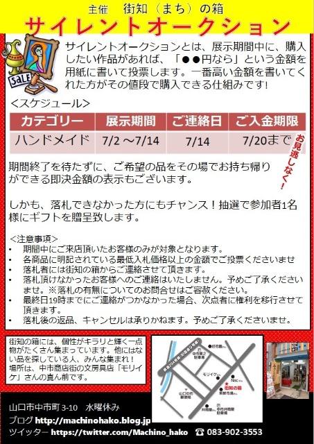 【7/2~7/14】サイレントオークション★ハンドメイド!