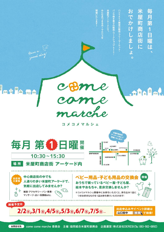 第28回コメコメマルシェ【7月5日(日)開催予定です!】