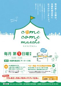 第29回コメコメマルシェ【8月2日(日)開催予定です!】