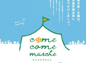 第31回コメコメマルシェ【10月4日(日)開催予定です!】