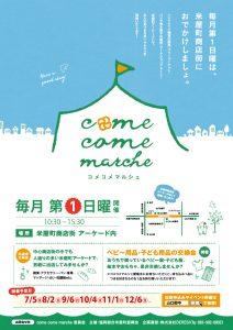 第30回コメコメマルシェ【9月6日(日)開催予定です!】
