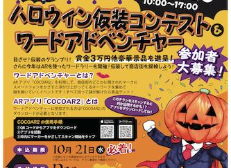 第13回ハロウィン仮装コンテスト&ワードアドベンチャー