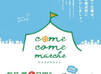 第32回コメコメマルシェ【11月1日(日)開催予定です!】