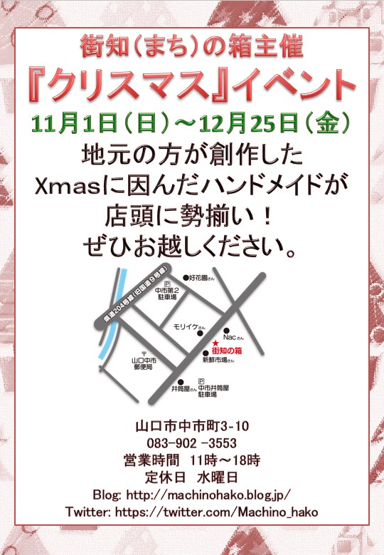【開催!】『クリスマス』イベント★11/1~12/25