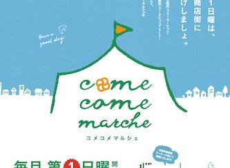 第33回コメコメマルシェ【12月6日(日)開催予定です!】