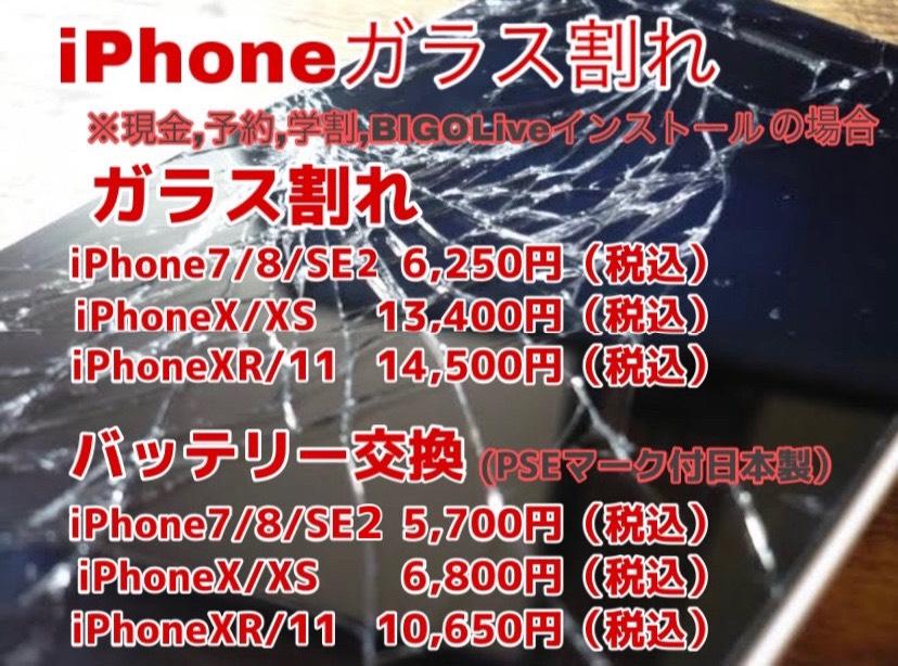 iPhone 修理山口 FIXMASTER 山口県 山口 山口市