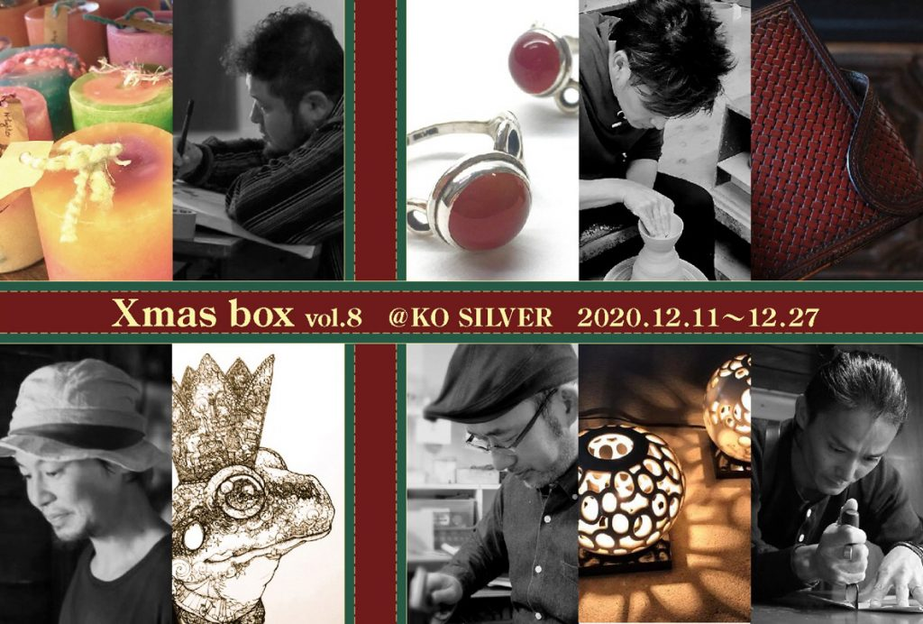 X mas box vol.8