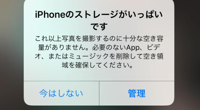 iPhoneの容量が無くどうしよう?と思っている皆様へ