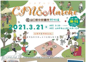『 CINEMArche(シネマルシェ)山口街中映画祭 野外編 』開催!
