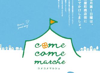 第39回コメコメマルシェ【6月6日(日)開催予定です!】