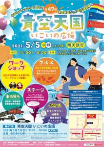 『第47回青空天国いこいの広場』開催!