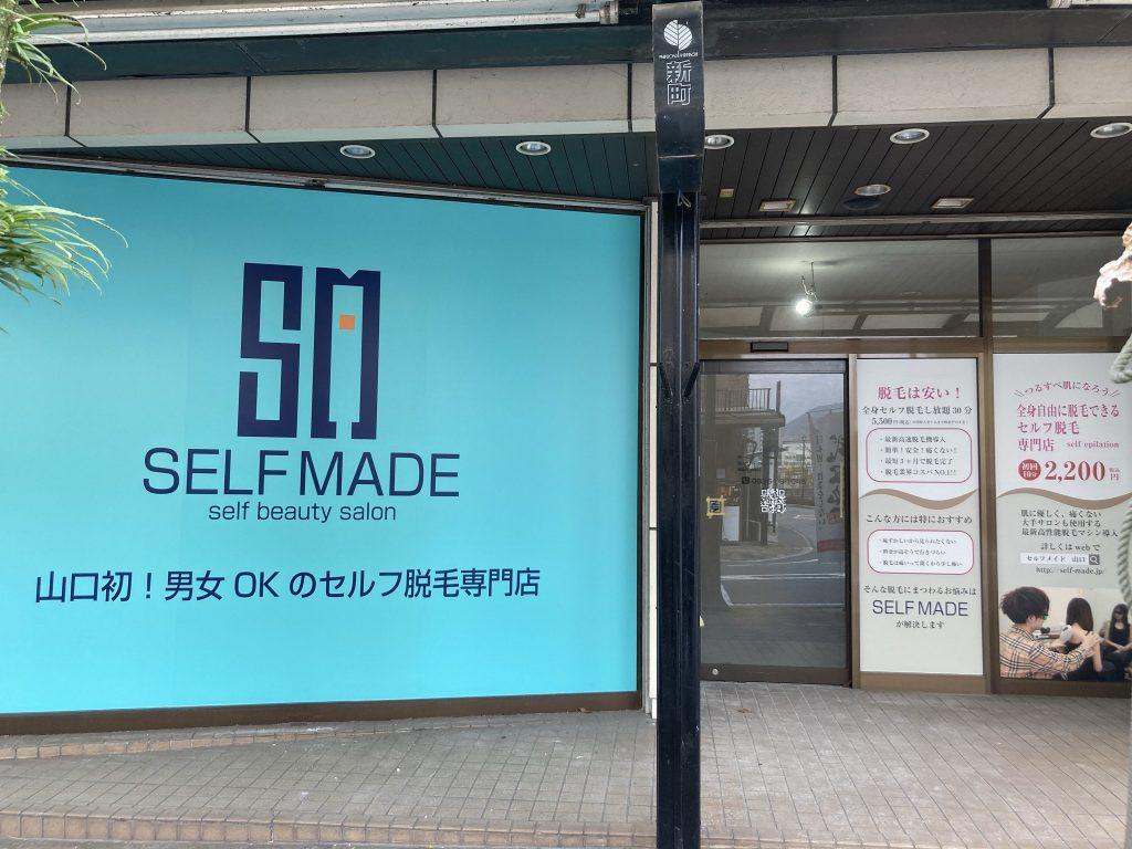 SELFMADE 道場門前 セルフメイド ドウジョウモンゼン