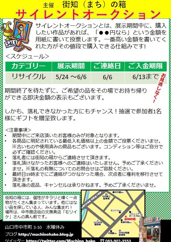 【開催!】サイレントオークション★リサイクル!