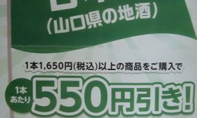 山口県のお酒キャンペーン