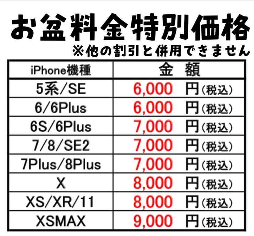 夏のバッテリー特別価格