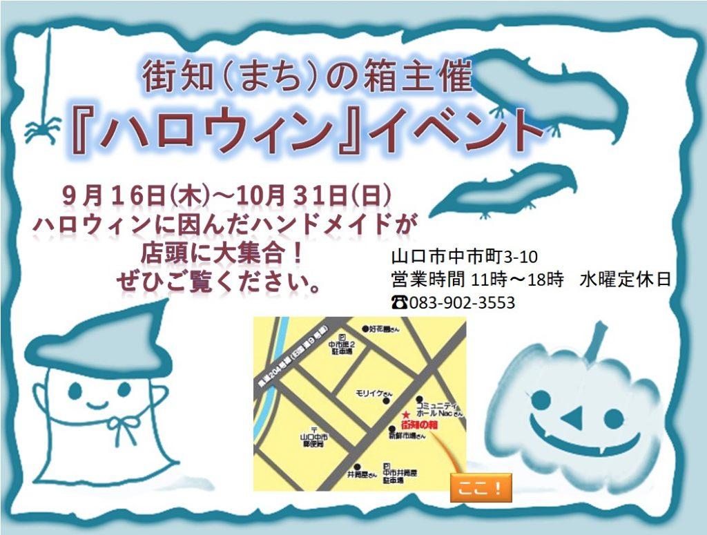 オバケやかぼちゃなどのハンドメイドが勢揃い★『ハロウィン』イベント!