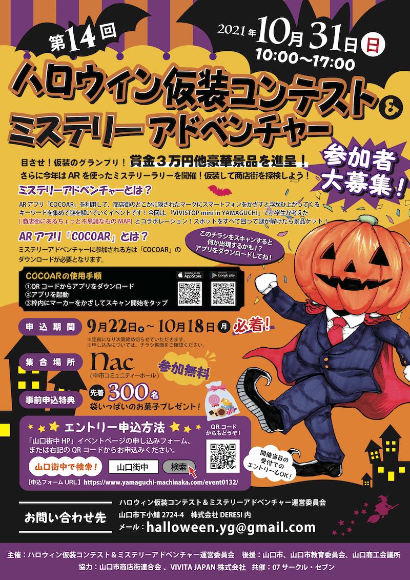 第14回ハロウィン仮装コンテスト&ミステリーアドベンチャー