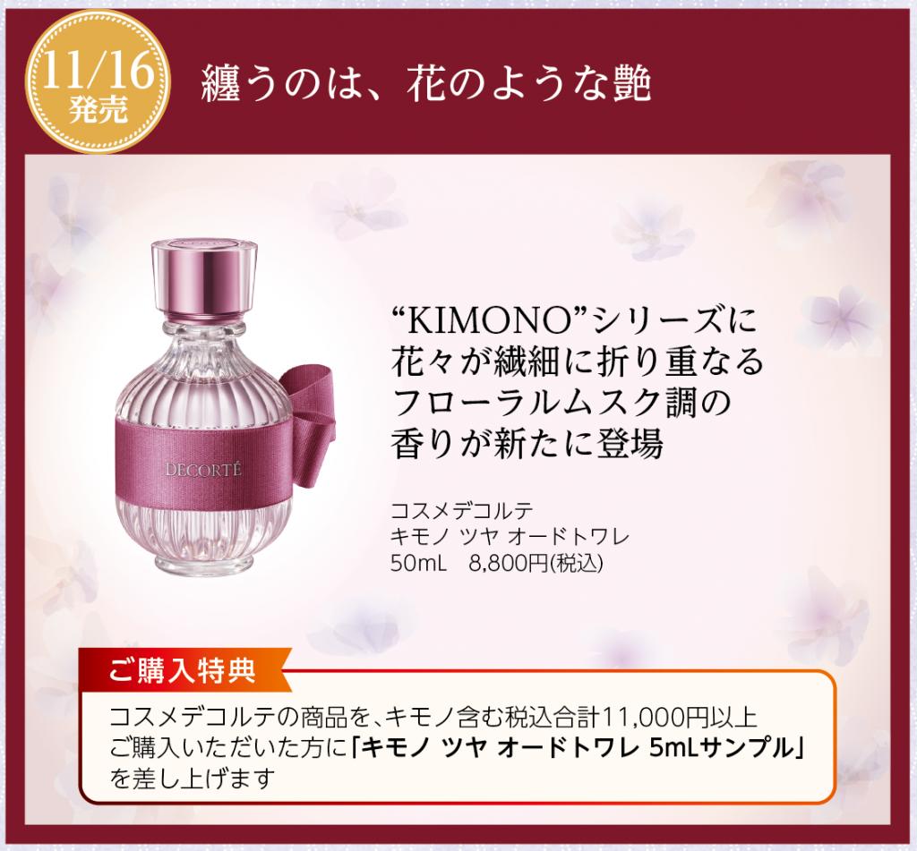 11/16日よりKIMONOシリーズ15mlサイズが定番化!!