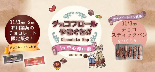 チョコフロールやまぐち!! in中心商店街